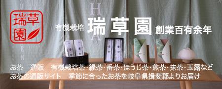 zuiso_en 瑞草園 | 岐阜県池田町の茶舗